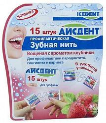 Айсдент зубная нить вощеная с ароматом клубники 15 шт.