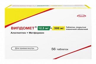 Випдомет 12,5мг+500мг 56 шт. таблетки покрытые пленочной оболочкой