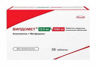 Випдомет 12,5мг+1000мг 56 шт. таблетки покрытые пленочной оболочкой