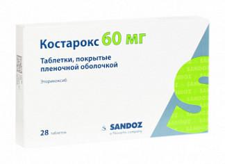 Костарокс 60мг 28 шт. таблетки покрытые пленочной оболочкой