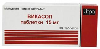 Викасол 15мг 30 шт. таблетки