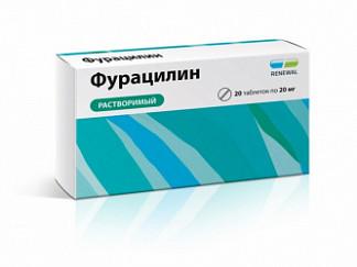 Фурацилин 20мг 20 шт. таблетки для приготовления раствора для местного/наружного применения