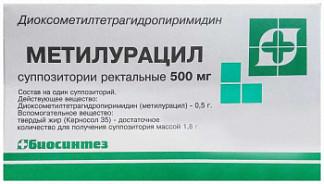 Метилурацил 500мг 10 шт. суппозитории биосинтез
