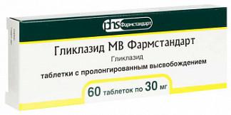 Гликлазид мв фармстандарт 30мг 60 шт. таблетки с пролонгированным высвобождением фармстандарт-томскхимфарм