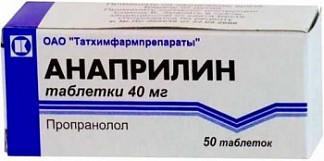 Анаприлин 40мг 50 шт. таблетки