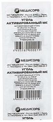 Уголь активированный мс 250мг 10 шт. таблетки