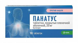 Панатус 20мг 10 шт. таблетки покрытые пленочной оболочкой