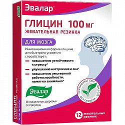 Глицин жевательная резинка 100мг для мозга 12 шт.