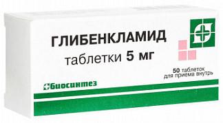 Глибенкламид 5мг 50 шт. таблетки
