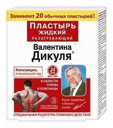 Дикуля гель-пластырь жидкий разогревающий капсаицин/пчелиный яд 75мл