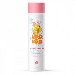 Кря-кря шампунь детский для девочек с витамином f 250мл