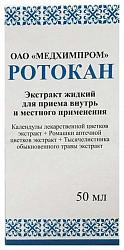 Ротокан 50мл экстракт жидкий для приема внутрь и местного применения