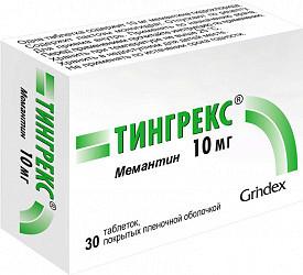 Тингрекс 10мг 30 шт. таблетки покрытые пленочной оболочкой