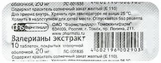 Валерианы экстракт 20мг 10 шт. таблетки покрытые оболочкой