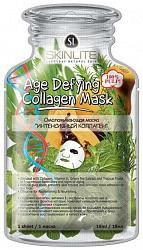 Скинлайт маска антивозрастная для лица интенсивный коллаген 18мл