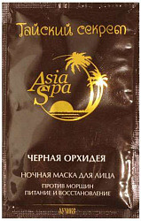 Тайский секрет маска для лица черная орхидея 10мл 1 шт.