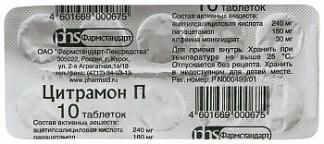 Цитрамон п 10 шт. таблетки