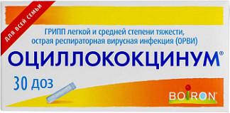 Оциллококцинум 1 доза 30 шт. гранулы гомеопатические