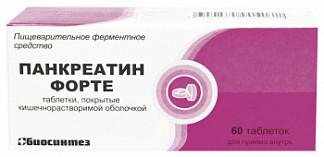 Панкреатин форте цена