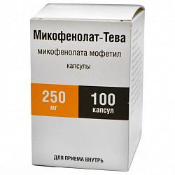 Микофенолат тева купить в москве