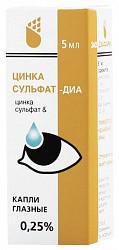 Цинка сульфат-диа 0,25% 5мл капли глазные
