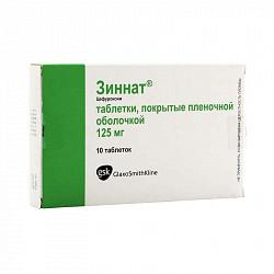 Зиннат 125мг 10 шт. таблетки покрытые пленочной оболочкой
