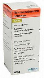 Пентоксифиллин зентива 100мг 60 шт. таблетки покрытые оболочкой
