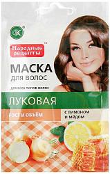 Фитокосметик народные рецепты маска для волос луковая с лимоном и медом рост и объем 30мл