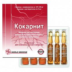 Кокарнит 187,125мг 3 шт. лиофилизат для приготовления раствора для внутримышечного введения (+лидокаин 0,5% 2мл №3 ампулы)