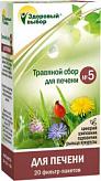 Здоровый выбор n5 сбор трав для печени 1,5г n20 фильтр-пакет