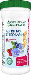 Клетчатка сибирская льняная с ягодами 280г