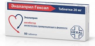 Эналаприл гексал 20мг 50 шт. таблетки salutas pharma