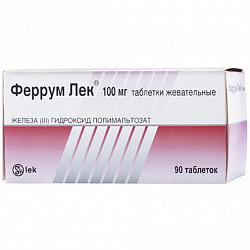 Феррум лек 100мг 90 шт. таблетки жевательные