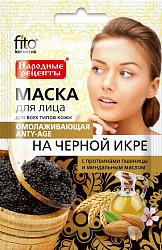 Фитокосметик народные рецепты маска для лица омолаживающая на черной икре 25мл
