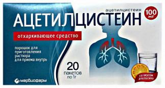 Ацетилцистеин 100мг 20 шт. порошок для приготовления раствора для приема внутрь