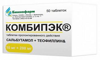 Комбипэк 10мг+200мг 50 шт. таблетки пролонгированного действия