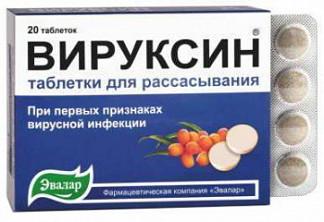 Вируксин таблетки для рассасывания 0,5г 20 шт.