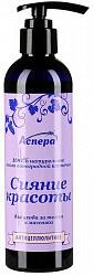 Аспера сияние красоты масло для тела антицеллюлитное 250мл