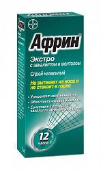 Африн экстро 0,05% 15мл спрей назальный