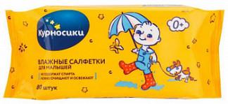 Курносики салфетки влажные для малышей 40016 0+ 80 шт.