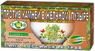 Сила российских трав фиточай n22 против камней в желчном пузыре n20