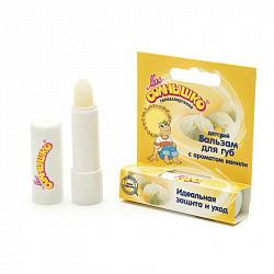 Мое солнышко бальзам для губ детский ваниль 2,8г