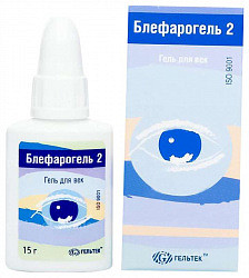 Блефарогель 2 цена в аптеке