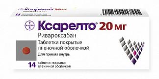 Ксарелто 20мг 14 шт. таблетки покрытые пленочной оболочкой