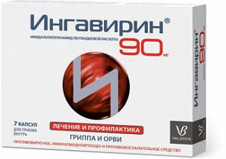 Ингавирин 90мг 7 шт. капсулы