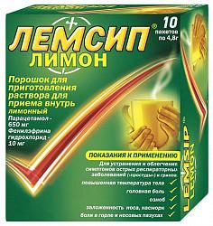 Лемсип 10 шт. порошок для приготовления раствора для приема внутрь лимон