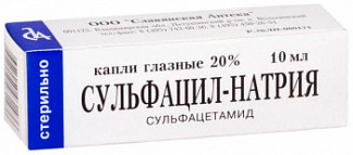 Сульфацил натрия 20% 10мл капли глазные