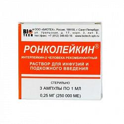 Ронколейкин 250000ме 3 шт. раствор для инфузий и подкожного введения