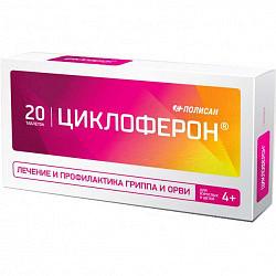 Циклоферон 150мг 20 шт. таблетки покрытые кишечнорастворимой оболочкой