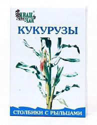 Кукурузные столбики с рыльцами 50г